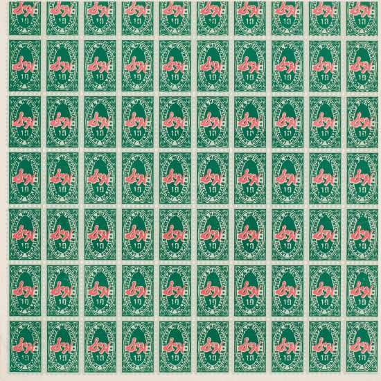 S & H Green Stamps 1965