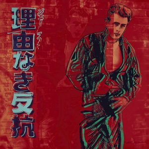 Andy Warhol Screen Print, Andy Warhol Rebel without a Cause (James Dean), from the Ads Series, 1985